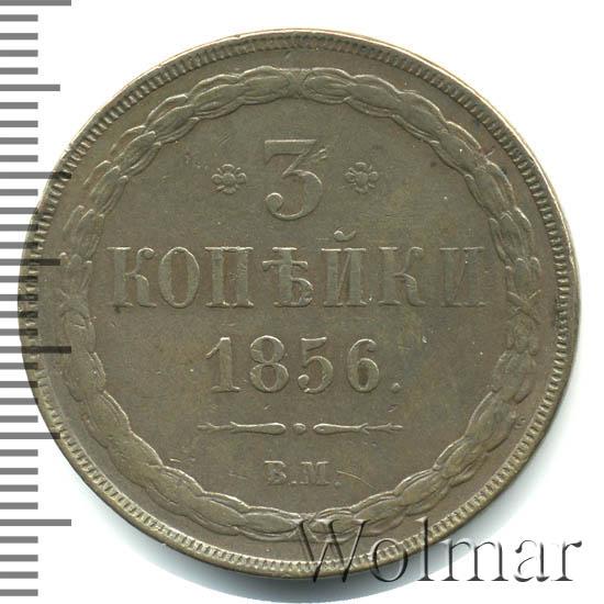 3 копейки 1856 г. ВМ. Александр II. Варшавский монетный двор