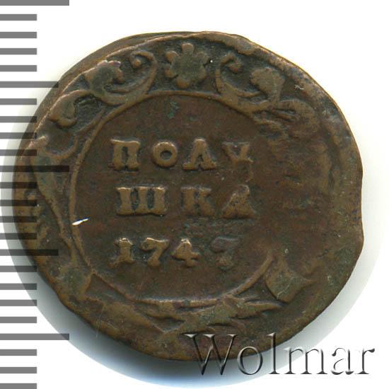 Полушка 1747 г. Елизавета I.