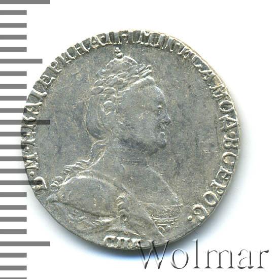 Гривенник 1786 г. СПБ. Екатерина II.