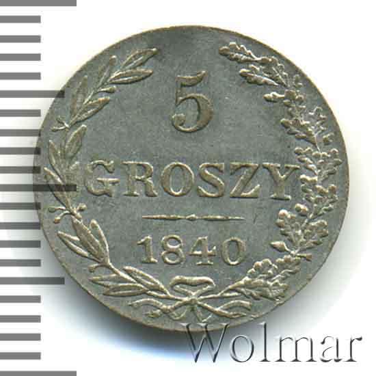 5 грошей 1840 г. MW. Русско-Польские (Николай I). Св. Георгий без плаща