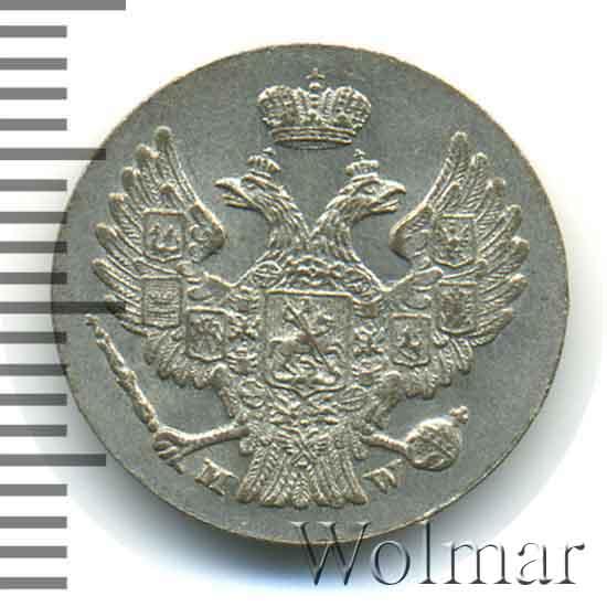 5 грошей 1840 г. MW. Русско-Польские (Николай I) Св. Георгий без плаща