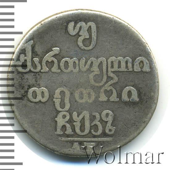 Двойной абаз 1827 г. АТ. Для Грузии (Николай I).