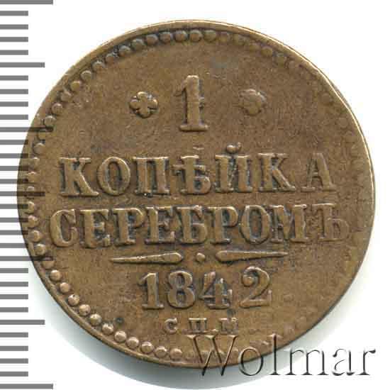 1 копейка 1842 г. СПМ. Николай I. Ижорский монетный двор