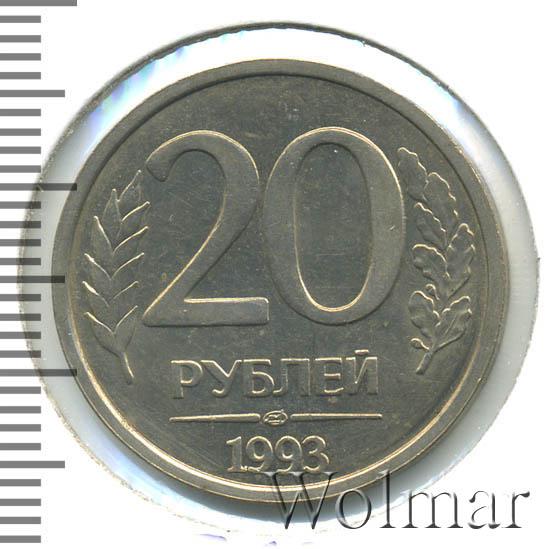 20 рублей 1993 г. ЛМД. Немагнитные