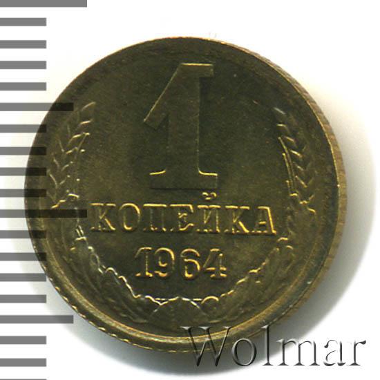 1 копейка 1964 г.