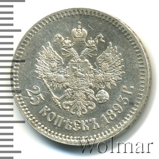 25 копеек 1893 г. (АГ). Александр III.