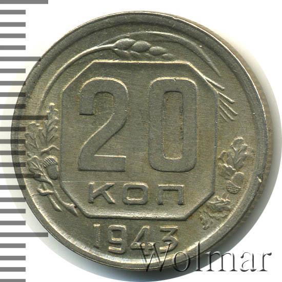 20 копеек 1943 г Лицевая сторона - 1.12., оборотная сторона - А