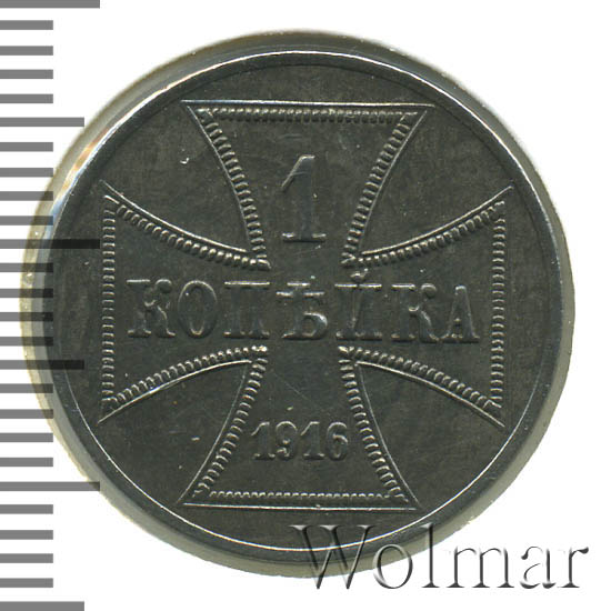 1 копейка 1916 г. J. OST. Германская оккупация. Буква J