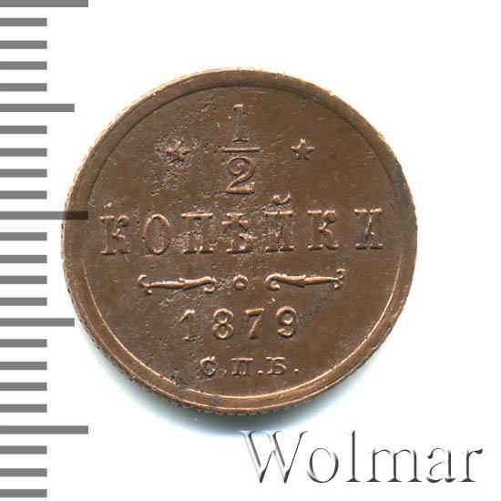 1/2 копейки 1879 г. СПБ. Александр II.