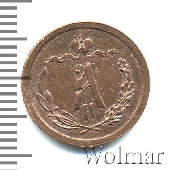 1/2 копейки 1879 г. СПБ. Александр II