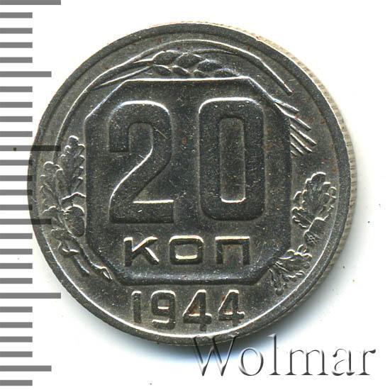 20 копеек 1944 г. К левому нижнему лучу звезды подходят 6 плохо гравированных остей