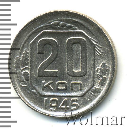 20 копеек 1945 г. К левому нижнему лучу звезды подходят 6 плохо гравированных остей