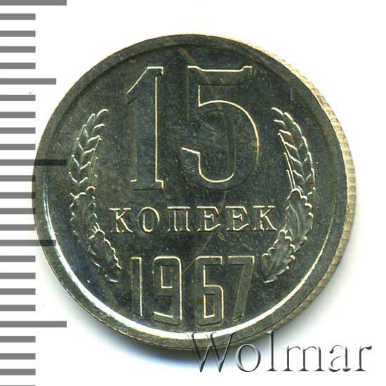15 копеек 1967 г.