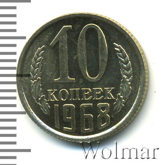 10 копеек 1968 г.