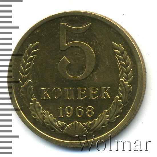 5 копеек 1968 г.