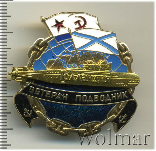 Награждение Знаком Ветеран Подводник