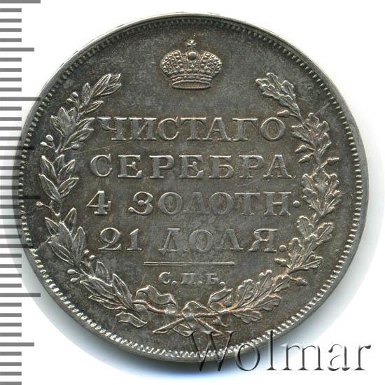 1 рубль 1814 г. СПБ ПС. Александр I Инициалы минцмейстера ПС
