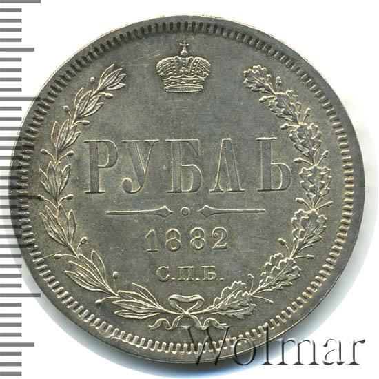 1 рубль 1882 г. СПБ НФ. Александр III.
