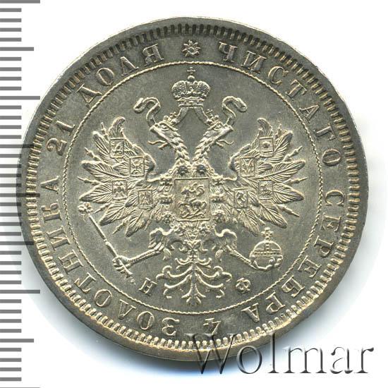 1 рубль 1882 г. СПБ НФ. Александр III