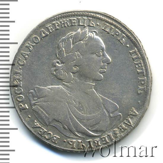 Полтина 1718 г. L. Петр I Портрет в латах. Без арабесок.