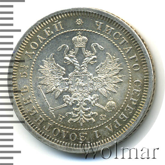 25 копеек 1865 г. СПБ НФ. Александр II.