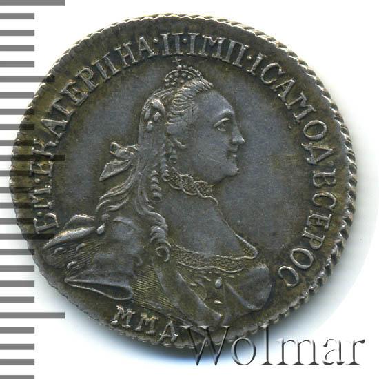 15 копеек 1765 г. ММД. Екатерина II