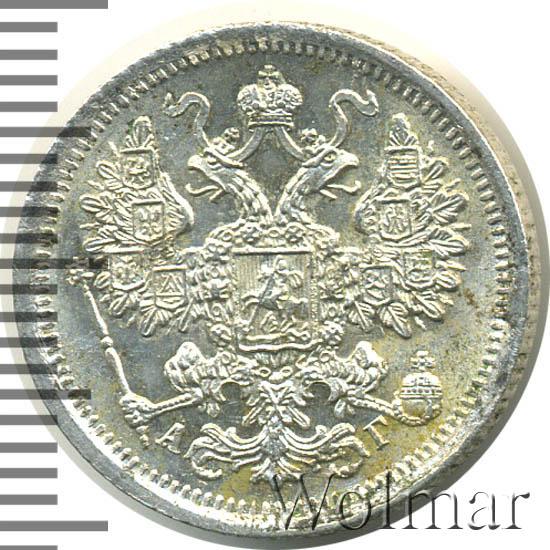 15 копеек 1897 г. СПБ АГ. Николай II