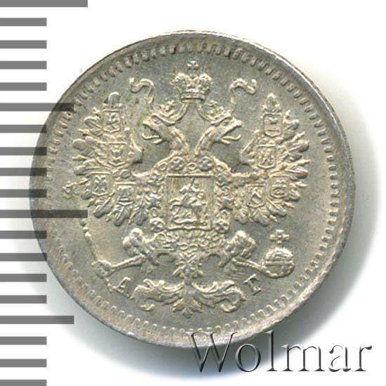 5 копеек 1893 г. СПБ АГ. Александр III