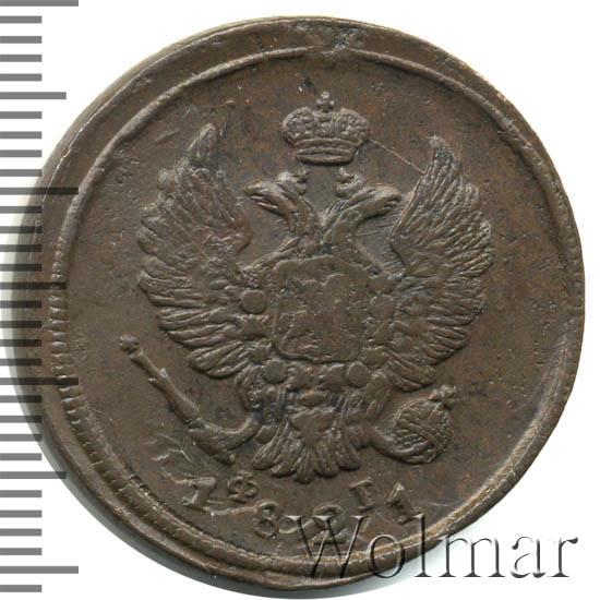 2 копейки 1821 г. ЕМ ФГ. Александр I. Буквы ЕМ ФГ