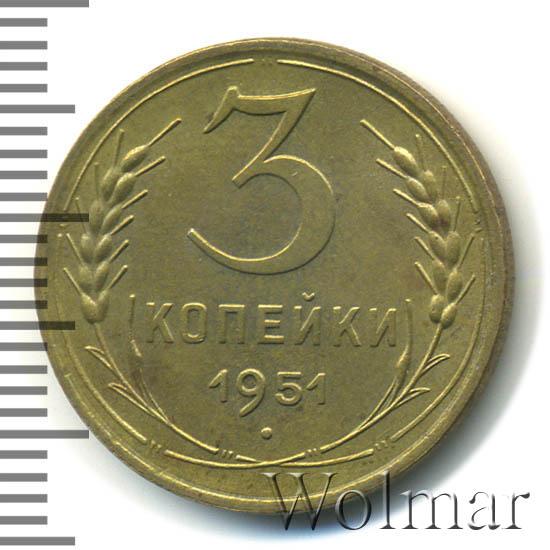 3 копейки 1951 г. Лицевая сторона - 3.1, оборотная сторона - Б