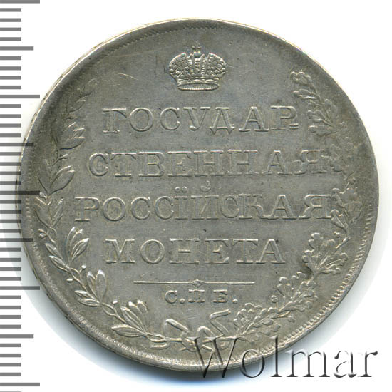 1 рубль 1809 г. СПБ ФГ. Александр I. Инициалы минцмейстера ФГ