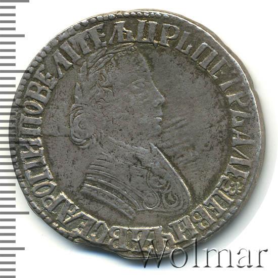 Полтина 1704 г. Петр I. Портрет работы Ф. Алексеева. Над головой точка
