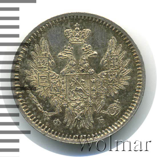 5 копеек 1857 г. СПБ ФБ. Александр II.