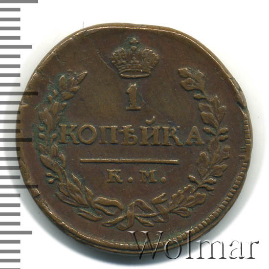 1 копейка 1819 г. КМ АД. Александр I. Буквы КМ АД