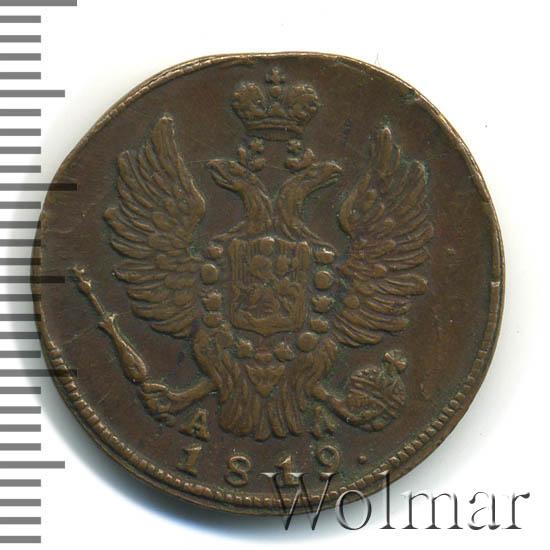 1 копейка 1819 г. КМ АД. Александр I Буквы КМ АД