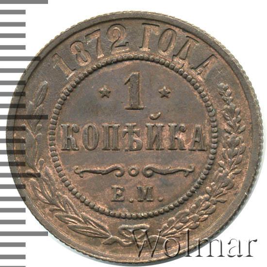 1 копейка 1872 г. ЕМ. Александр II.