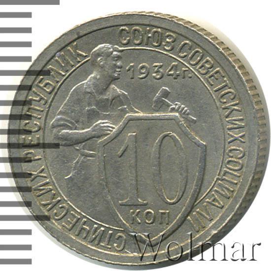 10 копеек 1934 г. Между средним и нижним витками ленты слева 4 стебля