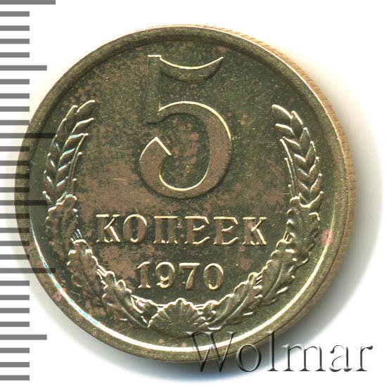 5 копеек 1970 г
