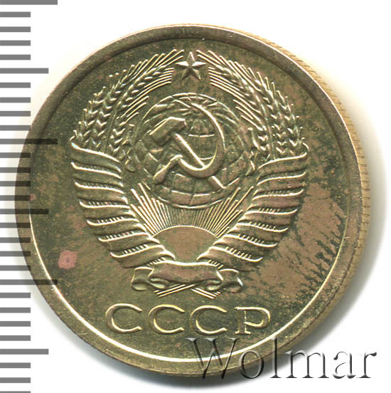 5 копеек 1970 г.