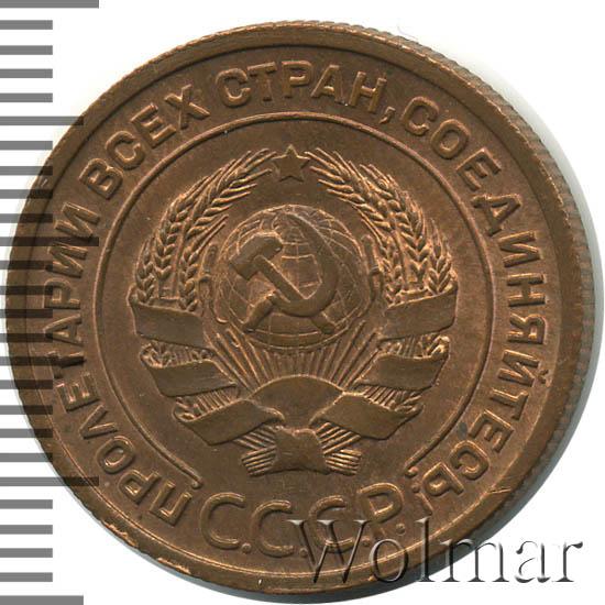 2 копейки 1924 г. Лицевая сторона - 1.1, оборотная сторона - А, гурт рубчатый