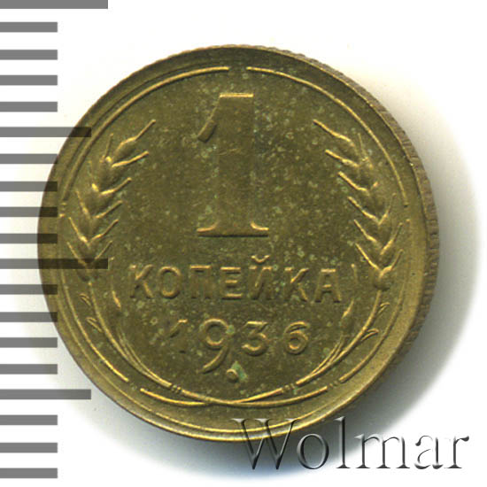 3 копейки 1936 цена металлоискатель купить в сша