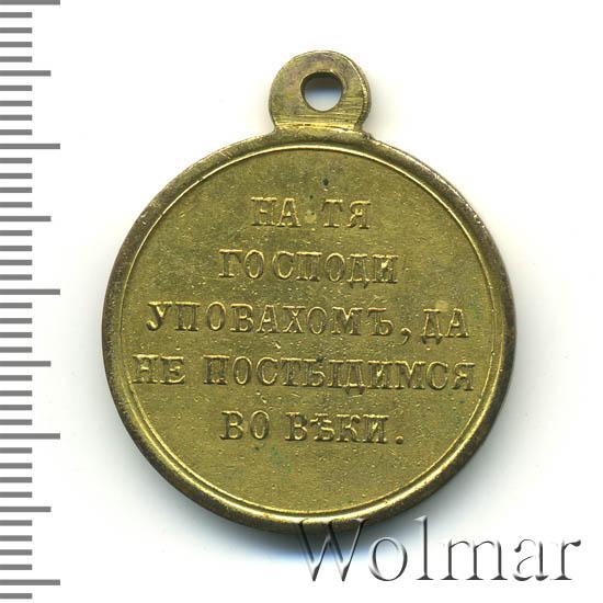 Медаль крымская война.