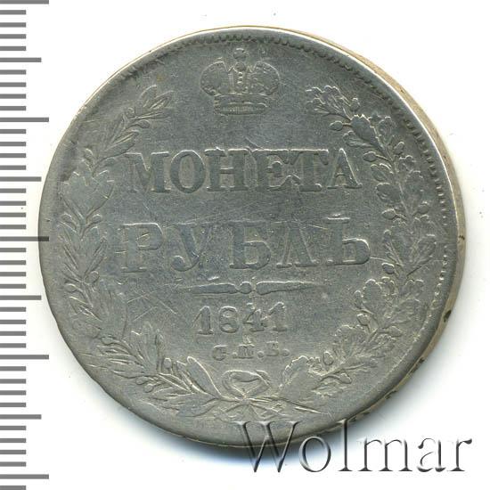 1 рубль 1841 г. СПБ НГ. Николай I. Ошибка в гуртовой надписи