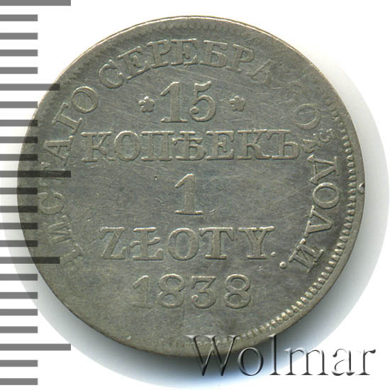 15 копеек - 1 злотый 1838 г. MW. Русско-Польские (Николай I). Буквы MW