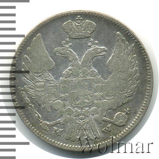 15 копеек - 1 злотый 1838 г. MW. Русско-Польские (Николай I) Буквы MW
