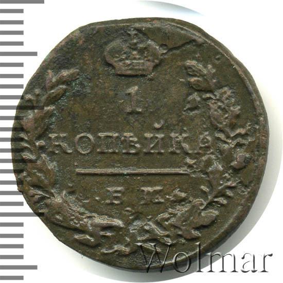 1 копейка 1816 г. КМ АМ. Александр I. Буквы КМ АМ