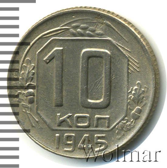 10 копеек 1945 г Стебли колосьев в срезе толстые
