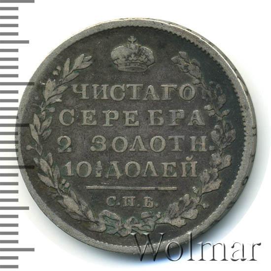 Полтина 1822 г. СПБ ПД. Александр I. Корона широкая