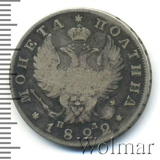 Полтина 1822 г. СПБ ПД. Александр I Корона широкая