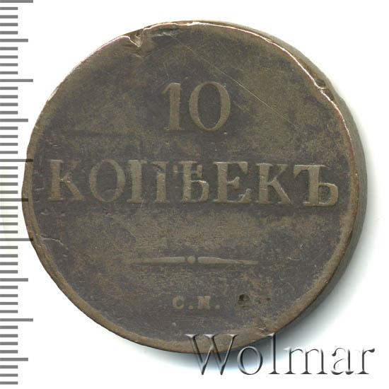 10 копеек 1839 г. СМ. Николай I. Сузунский монетный двор